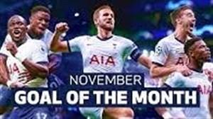 برترین گلهای بازیکنان تاتنهام در ماه نوامبر 2019