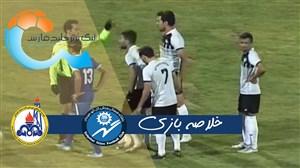 ویدئو خلاصه بازی گل گهر سیرجان 0 - نفت مسجد سلیمان 0