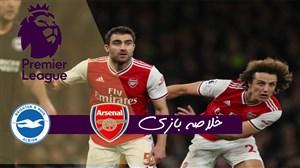 ویدئو خلاصه بازی آرسنال 1 - برایتون 2 (گزارش اختصاصی)