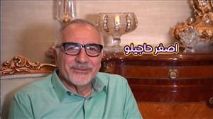با هاشم؛ گفتگوی جالب و طنز با اصغر حاجیلو