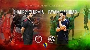 خلاصه والیبال پیام مشهد 2 - شهرداری ارومیه 3