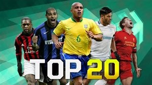 20 شوتزن قدرتی تاریخ فوتبال  جهان