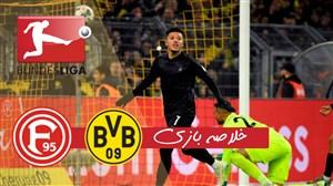 خلاصه بازی دورتموند 5 - دوسلدورف 0