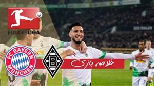خلاصه بازی مونشن گلادباخ 2 - بایرن مونیخ 1