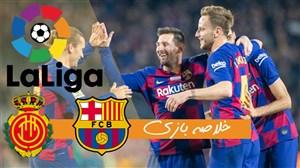 خلاصه بازی بارسلونا 5 - مایورکا 2 (هتریک مسی)