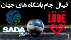 والیبال سادا کروزیرو 1 - لوبه 3 (فینال جام باشگاه های جهان)