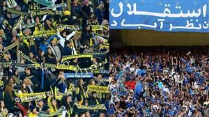 تقاوت بین هواداران استقلال و فنرباغچه از زبان صیادمنش