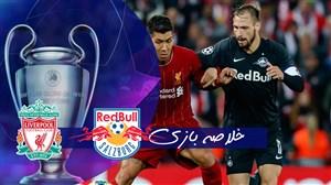 خلاصه بازی سالزبورگ 0 - لیورپول 2