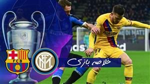 خلاصه بازی اینتر 1 - بارسلونا 2