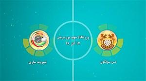 خلاصه فوتسال مس سونگون 5  - شهروند ساری 2