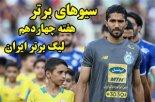 برترین سیوهای هفته چهاردهم لیگ برتر ایران