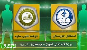خلاصه بازی استقلال خوزستان 4 - خوشه طلایی ساوه 1