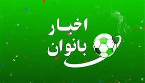 اخبار بانوان ( خبرهای این هفته فوتبال بانوان )