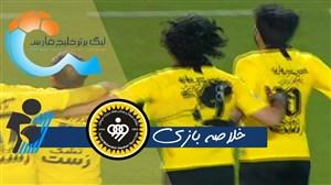 خلاصه بازی سپاهان 2 - پیکان 0