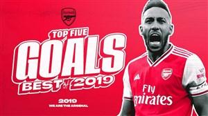 5 گل برتر آرسنال در سال 2019