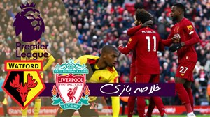 خلاصه بازی لیورپول 2 - واتفورد 0