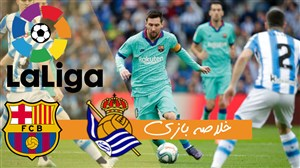 خلاصه بازی رئالسوسیداد 2 - بارسلونا 2