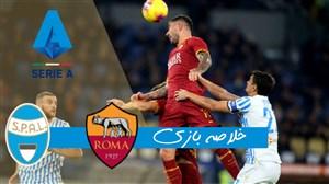 ویدئو خلاصه بازی آاس رم 3 - اسپال 1
