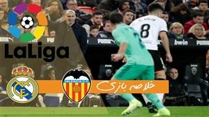 خلاصه بازی والنسیا 1 - رئال مادرید 1