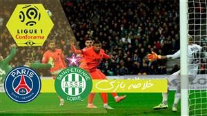 ویدئو خلاصه بازی سنت اتین 0 - پاری سن ژرمن 4