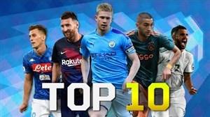 10 شوتزن برتر سال 2019 فوتبال اروپا