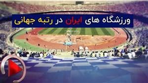 بزرگترین ورزشگاه ها و جایگاه جهانی استادیوم های ایران