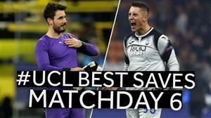سیوهای برتر هفته ششم لیگ قهرمانان اروپا