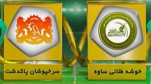 خلاصه بازی خوشه طلایی ساوه 1 - سرخپوشان پاکدشت 0
