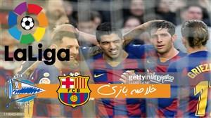 خلاصه بازی بارسلونا 4 - آلاوس 1