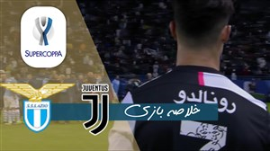 خلاصه بازی یوونتوس 1 - لاتزیو 3 (فینالسوپرکاپ)