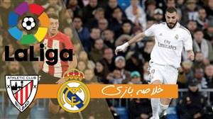خلاصه بازی رئالمادرید 0- بیلبائو 0