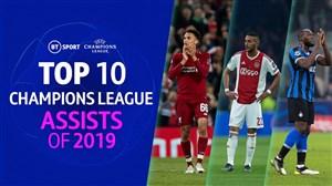 برترین پاس گلهای لیگ قهرمانان اروپا در سال 2019