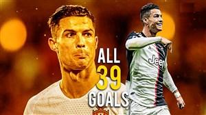 تمام 39 گل کریستیانو رونالدو در سال 2019