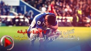 گلزن جدید ایرانی در لیگ جزیره؛ علیرضا جهانبخش