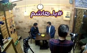 با هاشم؛ گفتگوی صمیمانه با محسن ترکی