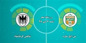 خلاصه فوتسال مس سونگون 4 - مقاومت البرز 2