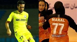 چرا خواهر و برادر فوتبال ایران 77 میپوشند؟