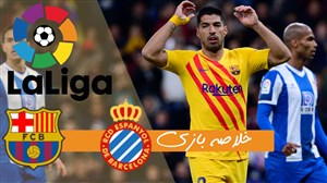 خلاصه بازی اسپانیول 2 - بارسلونا 2