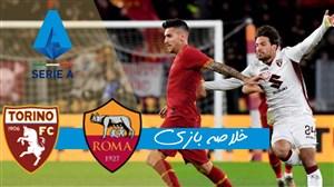 خلاصه بازی آاس رم 0 - تورینو 2
