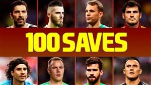 100 سیو فراموش نشدنی تاریخ فوتبال جهان (قسمت 2)