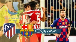 خلاصه بازی بارسلونا 2 - اتلتیکو مادرید 3