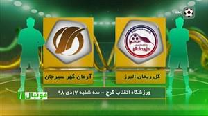خلاصه بازی گل ریحان البرز 3 - آرمان گهر 0