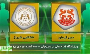 خلاصه بازی مس کرمان 1 - قشقایی شیراز 0
