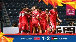خلاصه بازی امید کره شمالی 1 - امید اردن 2