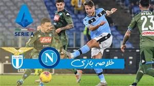 خلاصه بازی لاتزیو 1 - ناپولی 0