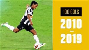 100 گل برتر فوتبال برزیل در یک دهه اخیر
