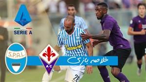 خلاصه بازی فیورنتینا 1 - اسپال 0 (گزارش اختصاصی)