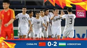 خلاصه بازی امید چین0 - امید ازبکستان2 (زیر 23 سال)