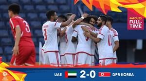 خلاصه بازی امید امارات 2 - امید کره شمالی 0