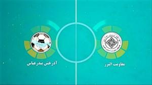 خلاصه فوتسال مقاومت البرز - آذرخش بندرعباس
